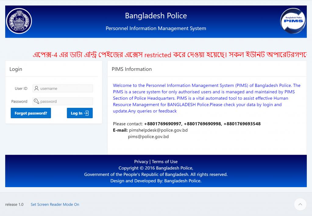 pims-police-gov-bd